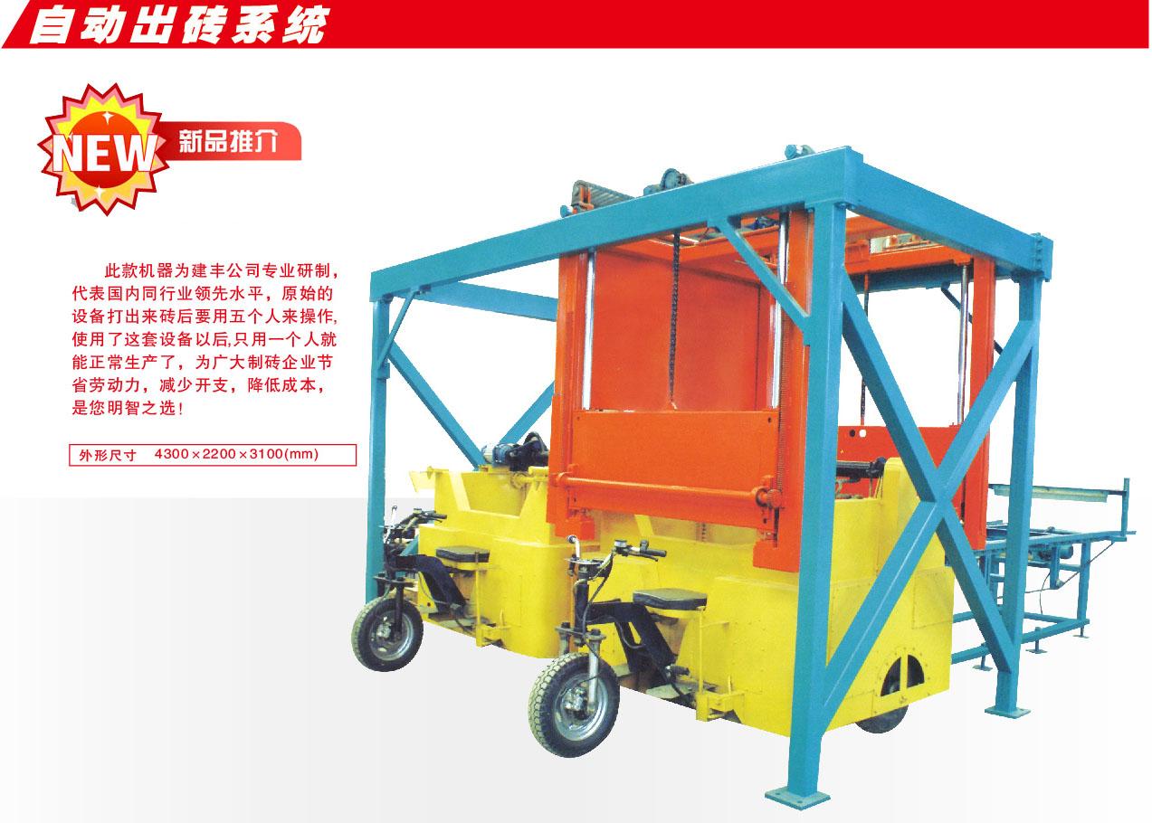 自动出砖系统电瓶车-专利号:ZL 2013 1 0093177.6